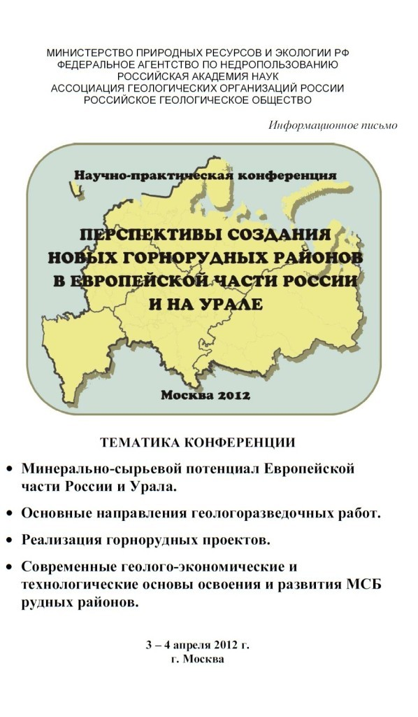 научно-практическая конференция «ПЕРСПЕКТИВЫ СОЗДАНИЯ НОВЫХ ГОРНОРУДНЫХ РАЙОНОВ В ЕВРОПЕЙСКОЙ ЧАСТИ РОССИИ И НА УРАЛЕ»