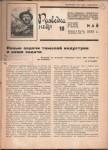 страница № 10 - 1935